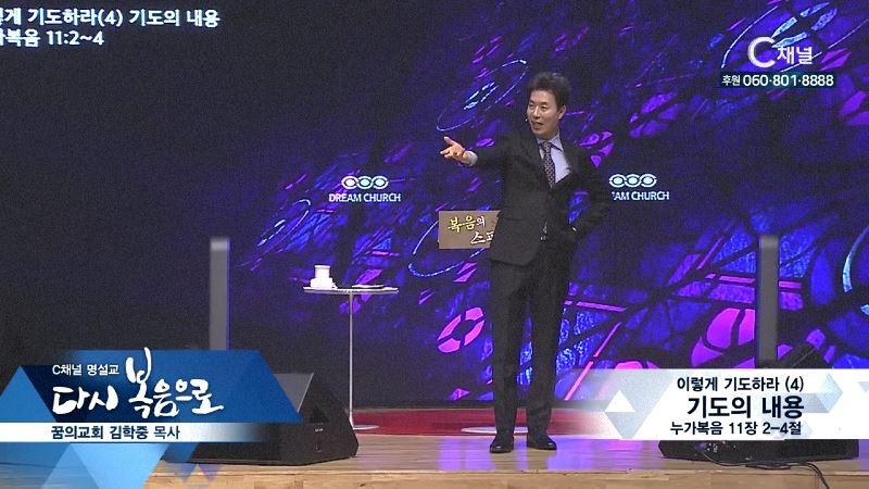C채널 명설교 다시 복음으로 - 꿈의교회 김학중 목사 186회
