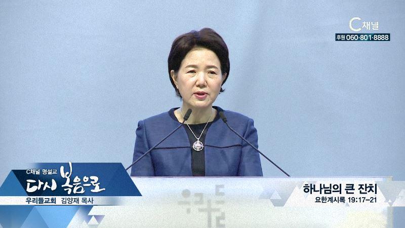 C채널 명설교 다시 복음으로 - 우리들교회 김양재 목사 186회