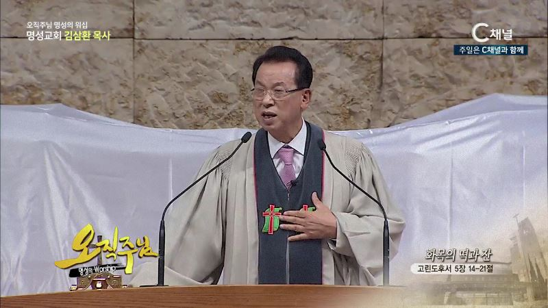 오직주님 명성의 워십 김삼환 목사 - 화목의 떡과 잔