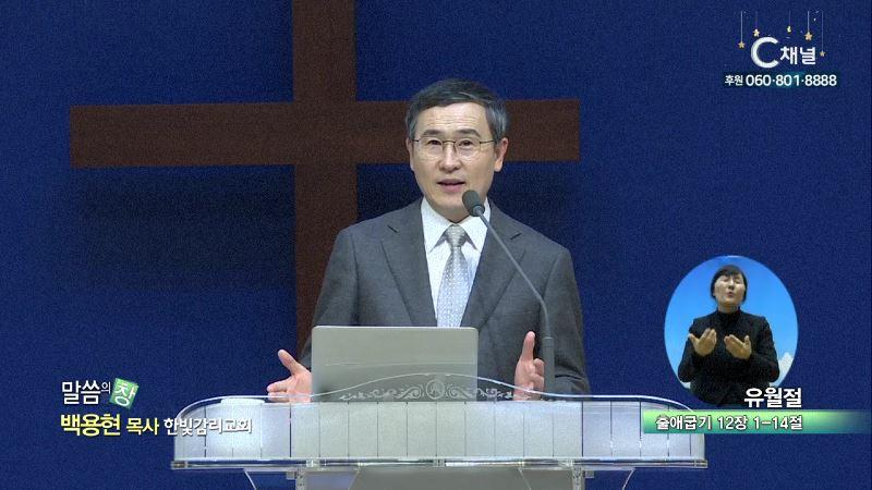 한빛감리교회 백용현 목사 - 유월절