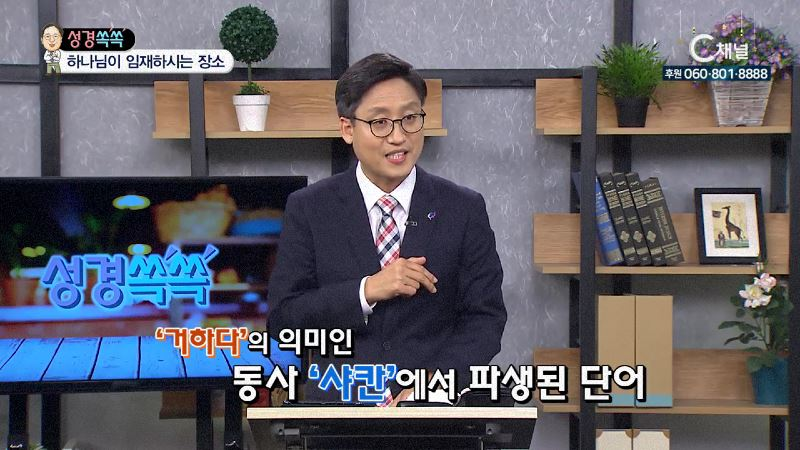 성경쏙쏙 - 김종석 목사의 언약을 이루시는 하나님 46회