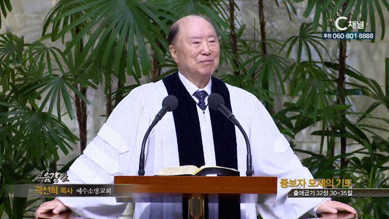 예수소망교회 곽선희 목사 - 중보자 모세의 기도
