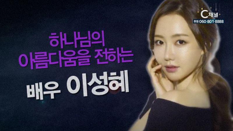 힐링토크 410회 하나님의 아름다움을 전하는 배우 - 배우 이성혜