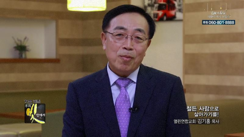 주의 빛 안에서 300회 말레이시아 열린연합교회 김기홍 목사