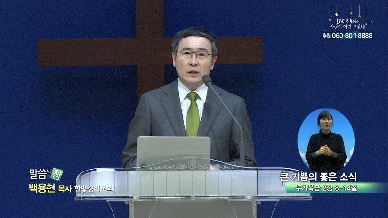 한빛감리교회 백용현 목사 - 큰 기쁨의 좋은 소식