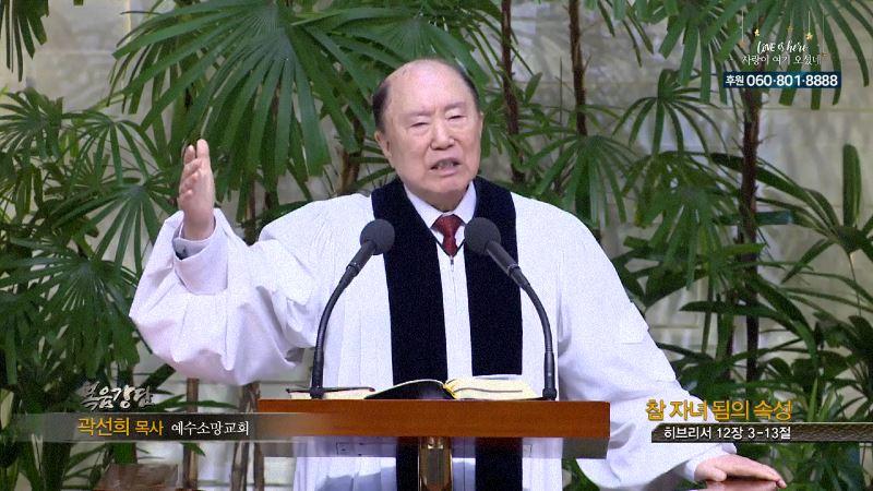 예수소망교회 곽선희 목사 - 참 자녀 됨의 속성