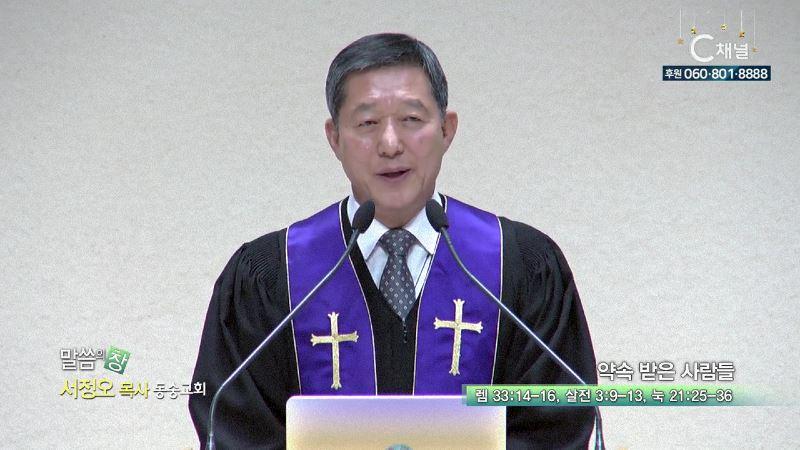 동숭교회 서정오 목사 - 약속 받은 사람들