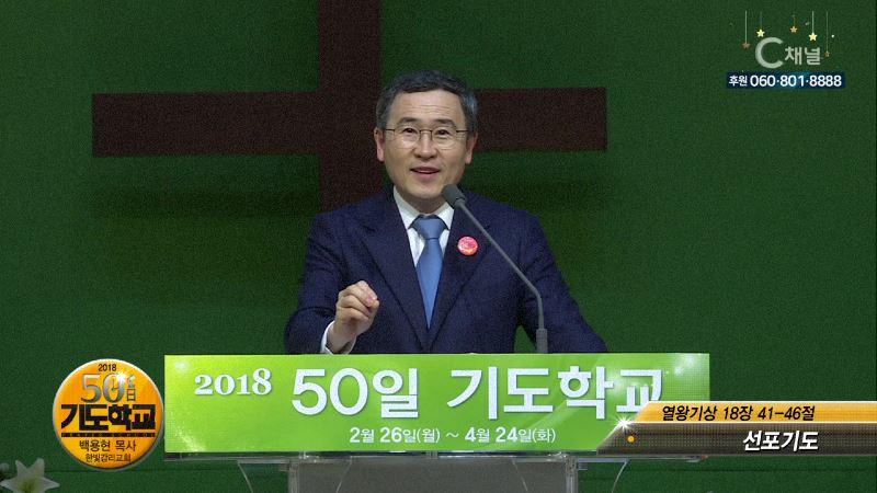 2018 50일 기도학교 33회 선포기도