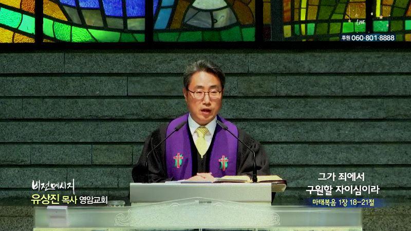 영암교회 유상진 목사 - 그가 죄에서 구원할 자이심이라