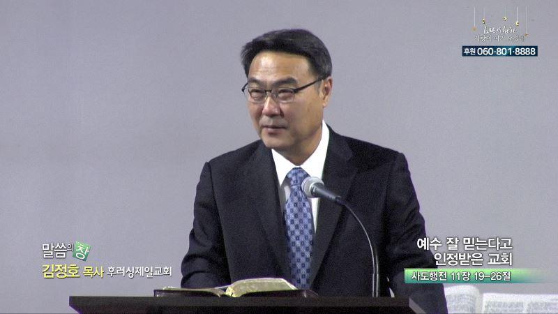 후러싱제일교회 김정호 목사 - 예수 잘 믿는다고 인정받은 교회