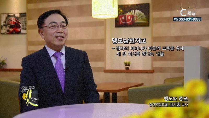 주의 빛 안에서 301회 말레이시아 열린연합교회 김기홍 목사
