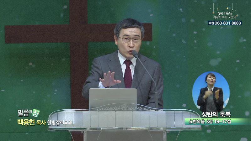 한빛감리교회 백용현 목사 - 성탄의 축복