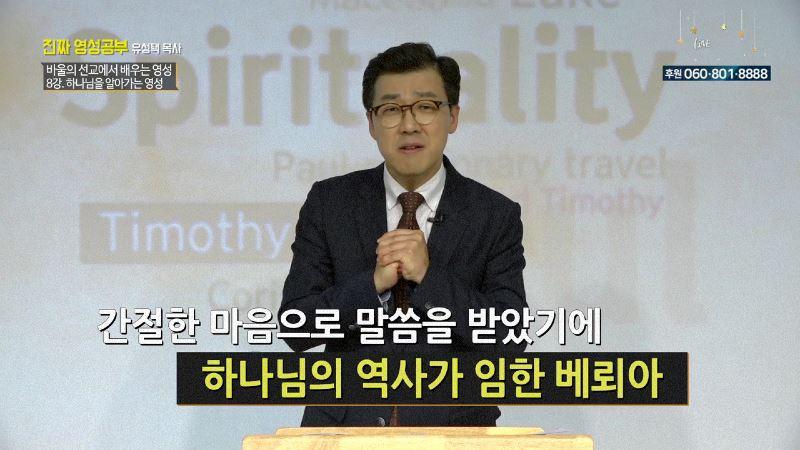 진짜 영성공부 70회 바울의 선교에서 배우는 영성 : 하나님을 알아가는 영성 - 유성택 목사 8강 (대흥교회)