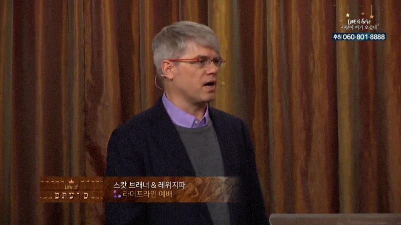 스캇 브래너 목사의 다윗 시리즈 2회 사무엘상