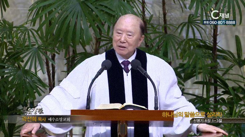예수소망교회 곽선희 목사 - 하나님의 말씀으로 살리라