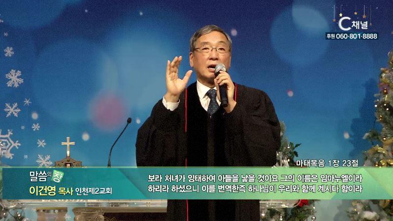 인천제2교회 이건영 목사 - 성도님은 성탄을 기대하고 기뻐하십니까