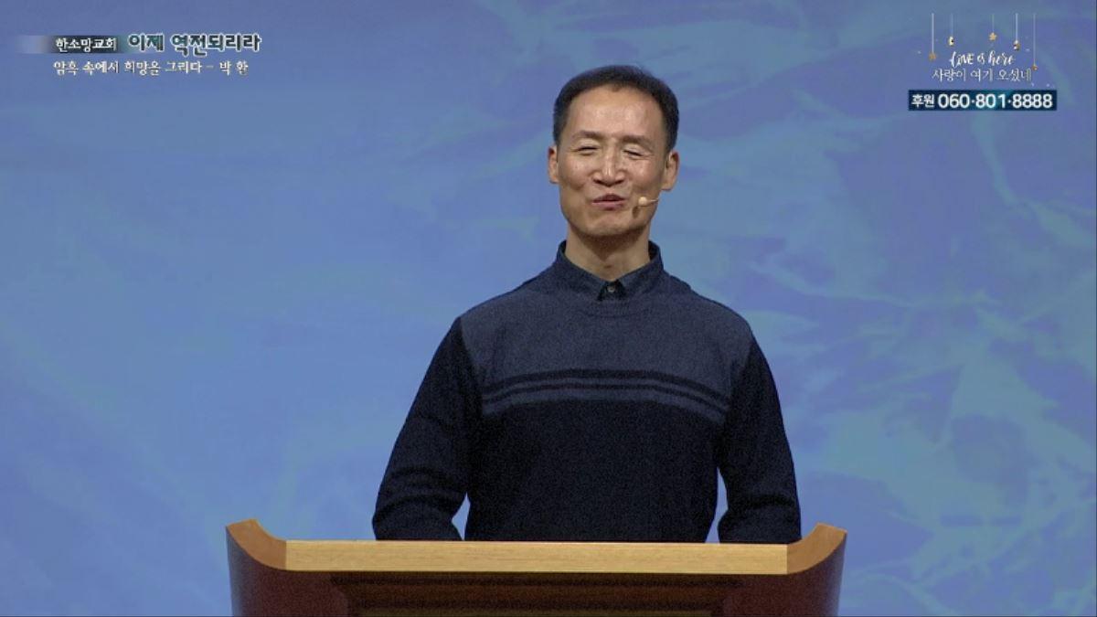 2018 한소망교회 이제 역전되리라 1회 박환 화백 - 암흑 속에서 희망을 그리다