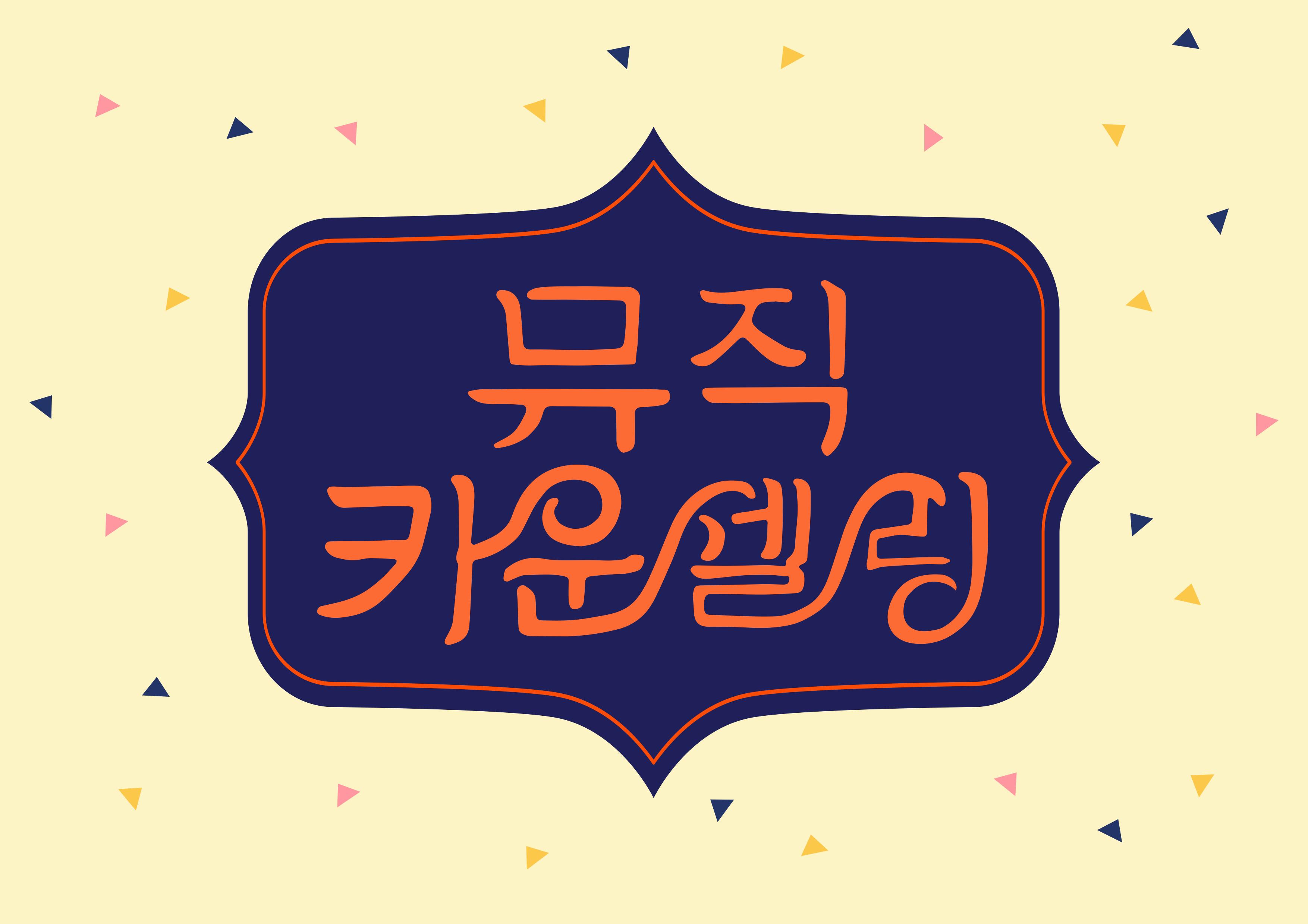 [2018/11/05] 배승민의 뮤직카운셀링 1회