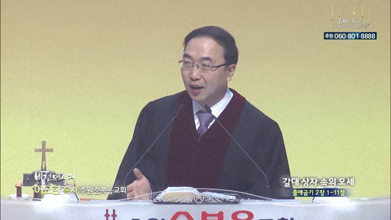 수원순복음교회 이요한 목사 - 갈대 상자 속의 모세