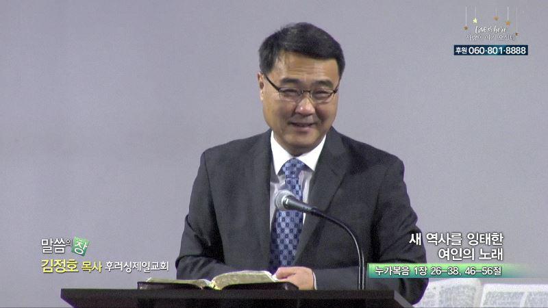 후러싱제일교회 김정호 목사 - 새 역사를 잉태한 여인의 노래