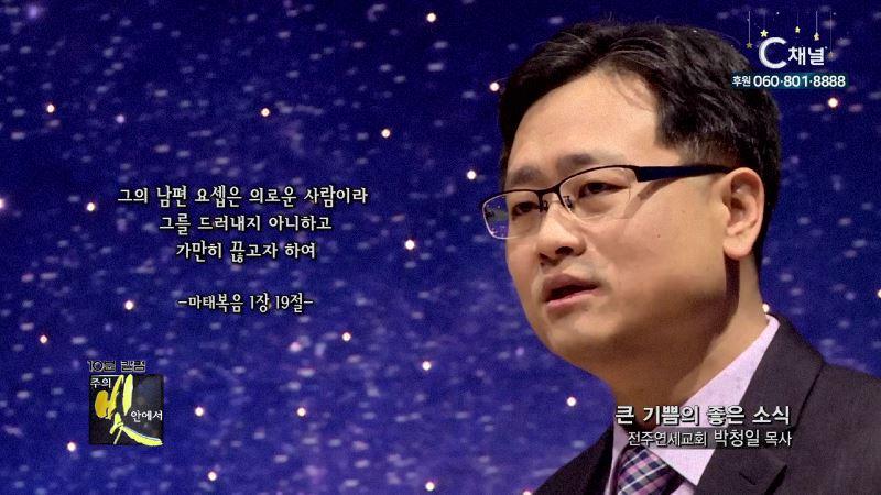 주의 빛 안에서 302회 전주연세교회 박청일 목사