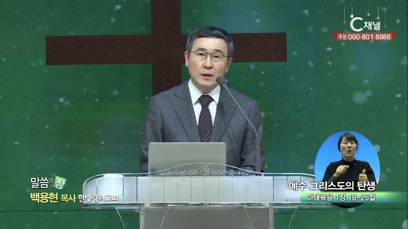 한빛감리교회 백용현 목사 - 예수 그리스도의 탄생