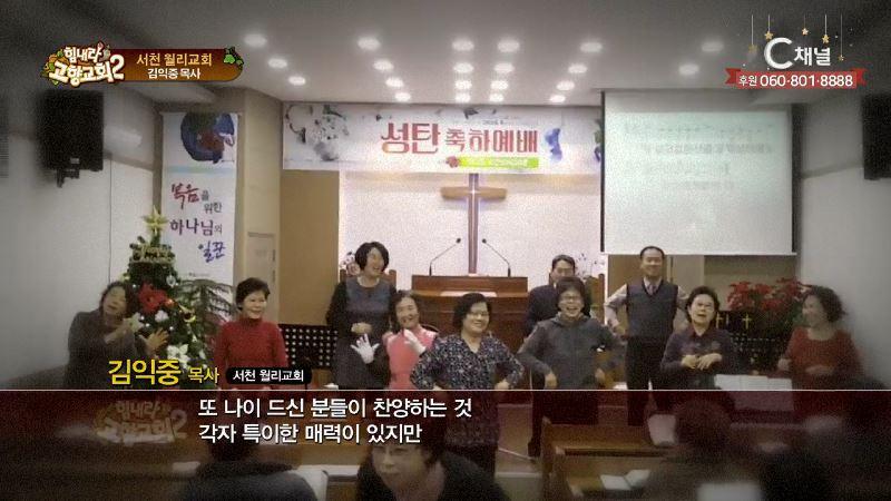 힘내라! 고향교회2 249회 월리의 보배를 찾아라 - 서천 월리교회 김익중 목사