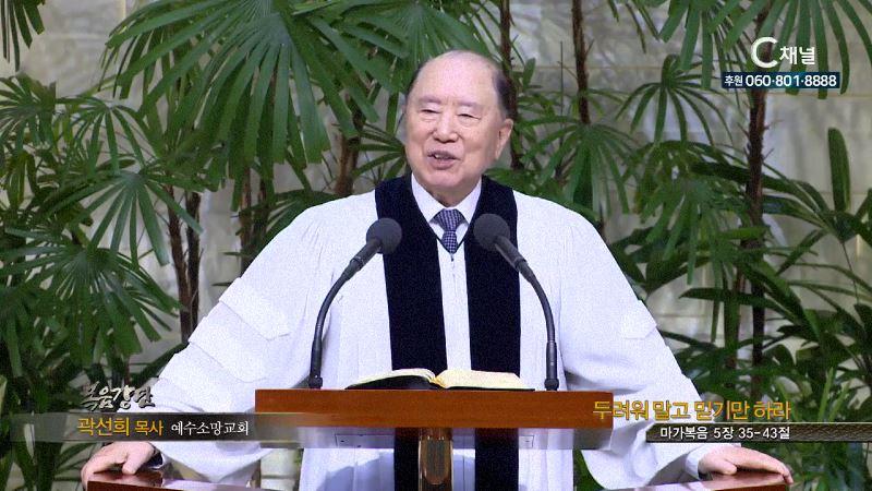 예수소망교회 곽선희 목사 - 두려워말고 믿기만 하라