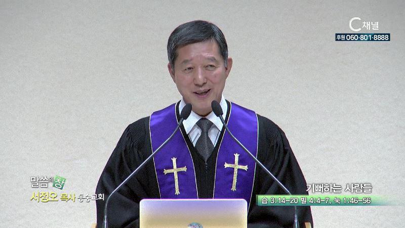 동숭교회 서정오 목사 - 기뻐하는 사람들