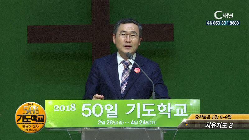 2018 50일 기도학교 35회 치유기도 2