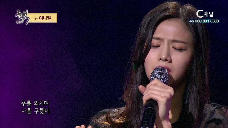 힐링토크 회복 413회 연말 특집 힐링 콘서트
