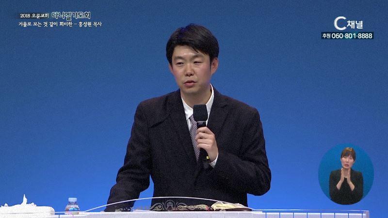 2018 오륜교회 다니엘기도회 3회 홍성원 목사 - 거울로 보는 것 같이 희미한