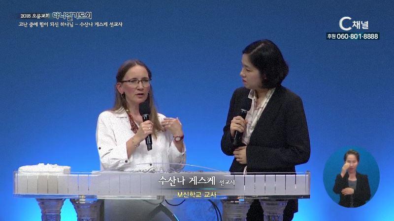 2018 오륜교회 다니엘기도회 4회 수산나 게스케 선교사 - 고난 중에 힘이 되신 하나님