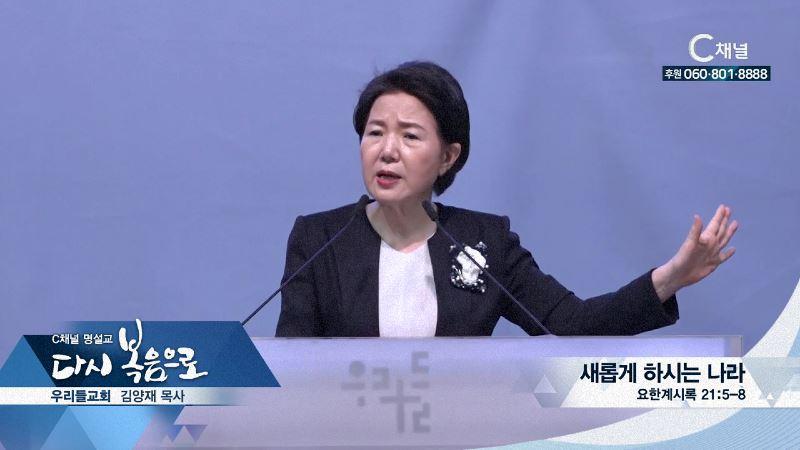 C채널 명설교 다시 복음으로 - 우리들교회 김양재 목사 190회