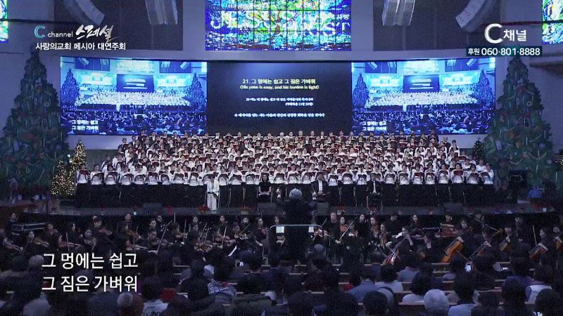C채널 스페셜 사랑의 교회 메시아 대연주회