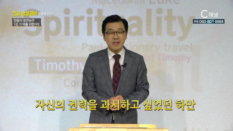 진짜 영성공부 73회 믿음의 정면승부 : 이 때를 위함이라 - 유성택 목사 11강 (대흥교회)