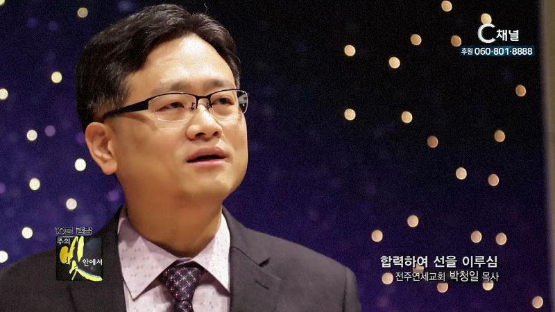 주의 빛 안에서 303회 전주연세교회 박청일 목사