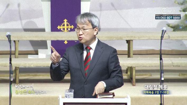 염광교회 황성은 목사 - 대림절 헤롯
