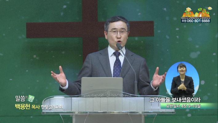 한빛감리교회 백용현 목사 - 그 아들을 보내셨음이라