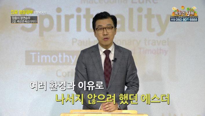 진짜 영성공부 74회 믿음의 정면승부 : 죽으면 죽으리이다 - 유성택 목사 12강 (대흥교회)