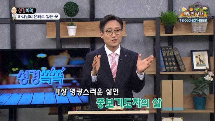 성경쏙쏙 - 김종석 목사의 언약을 이루시는 하나님 50회