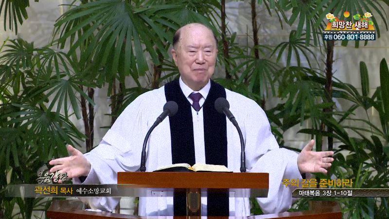 예수소망교회 곽선희 목사 - 주의 길을 준비하라