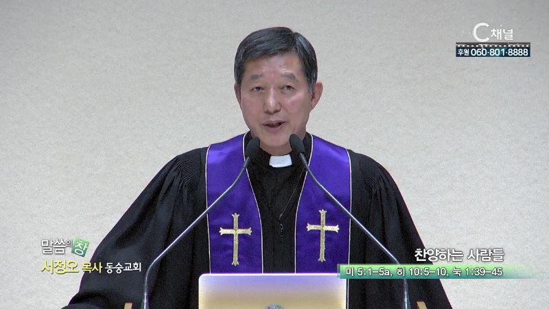 동숭교회 서정오 목사 - 찬양하는 사람들
