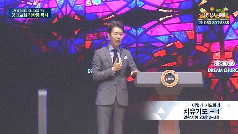 C채널 명설교 다시 복음으로 - 꿈의교회 김학중 목사 191회