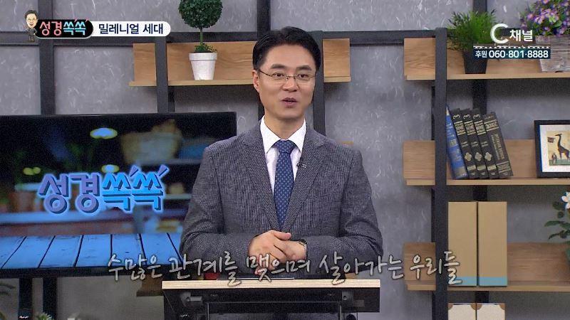 성경 쏙쏙 - 조영춘 목사의 문화를 통한 성경의 이해 39회