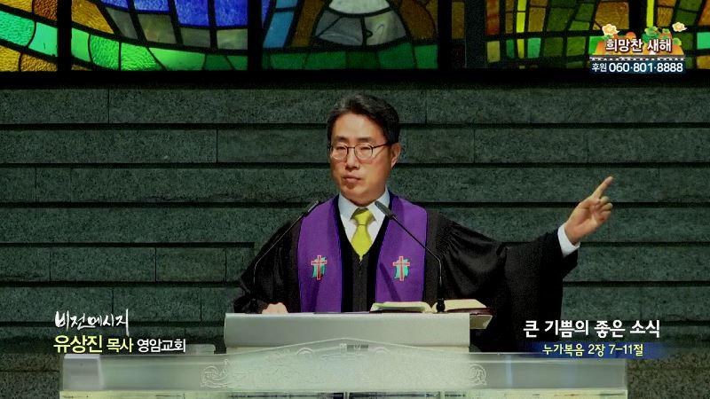 영암교회 유상진 목사 - 큰 기쁨의 좋은 소식