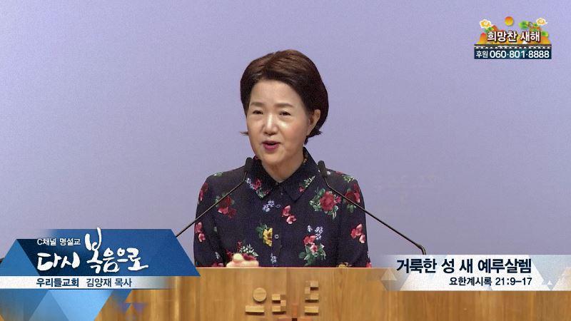 C채널 명설교 다시 복음으로 - 우리들교회 김양재 목사 191회