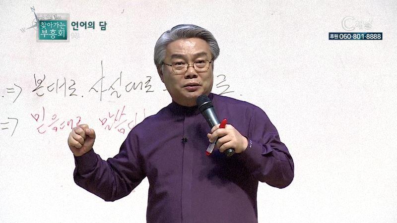 찾아가는 부흥회 156회 언어의 담 1부