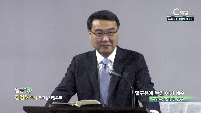 후러싱제일교회 김정호 목사 - 말구유에 누인 아기 예수