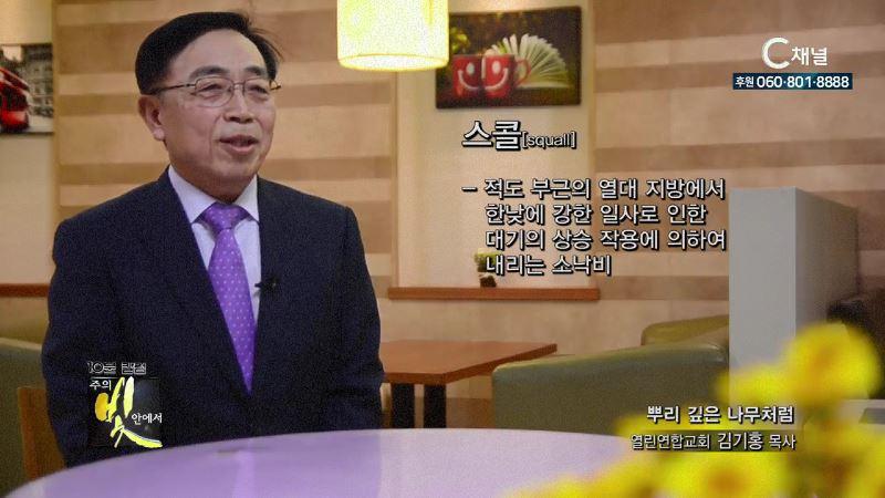 주의 빛 안에서 304회 말레이시아 열린연합교회 김기홍 목사